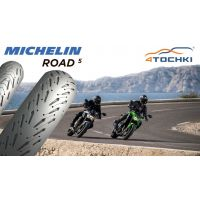 Новая шина MICHELIN Road 5 GT